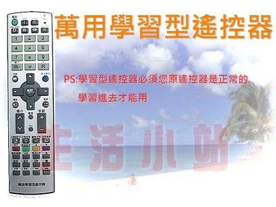萬用紅外線學習型遙控器.可學習拷貝液晶電視、DVD、數位機上盒.點歌機遙控器
