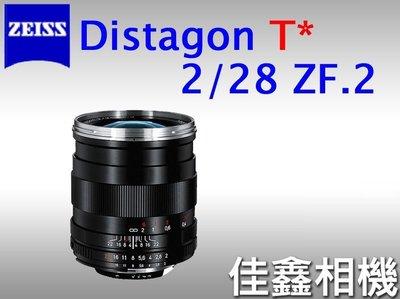 @佳鑫相機@(全新品)Zeiss蔡司 ZF.2 Distagon T* 28mm F2 公司貨 ZF2 Nikon用