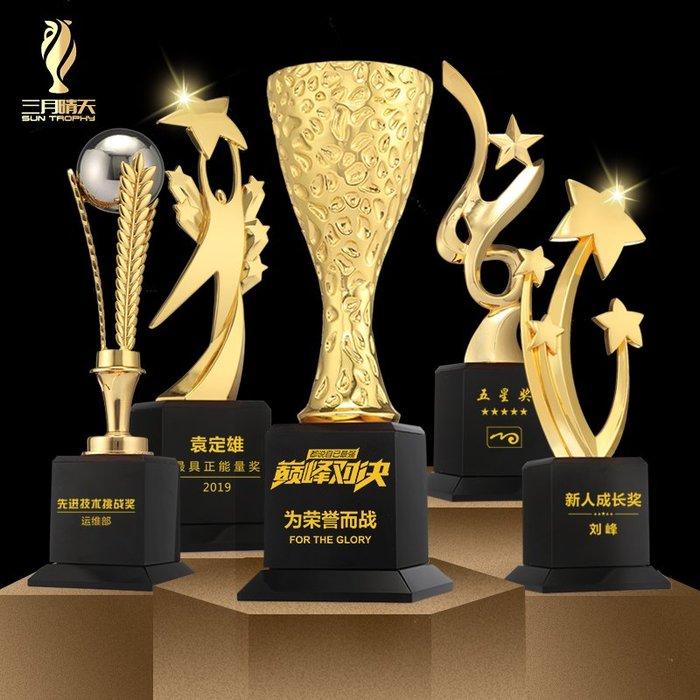 千夢貨鋪-金屬獎杯定制活動比賽冠軍獎杯定做公司晚會頒獎獎品