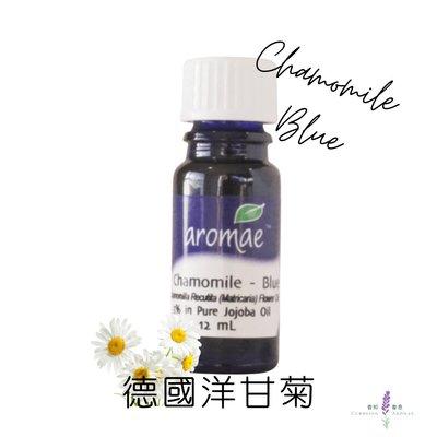 【澳洲 aromae 精油】德國洋甘菊精油-5%