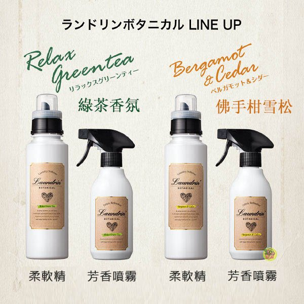 【JPGO】日本製 Laundrin' Botanical 布料.空間 消臭芳香噴霧 300ml~佛手柑&雪松#357