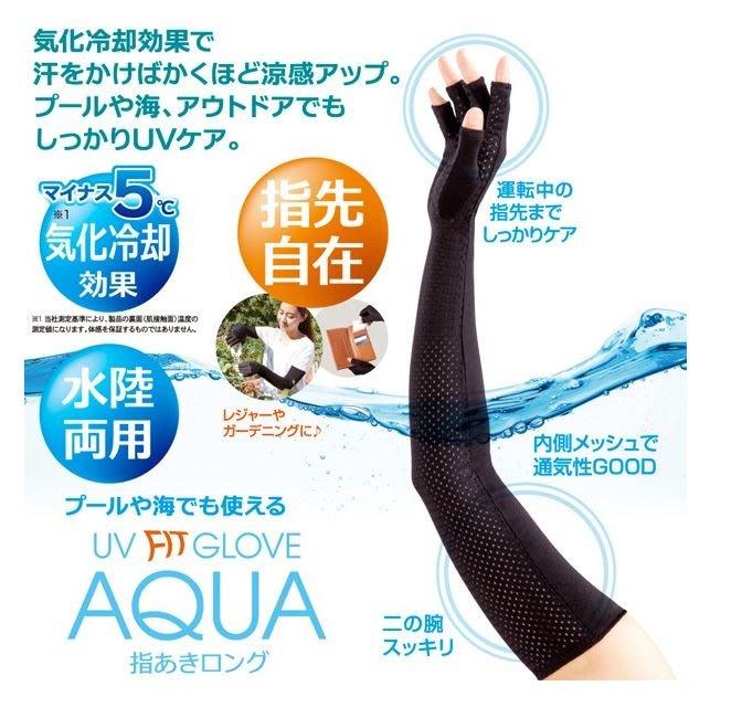 【寶寶王國】日本 ALPHAX 防曬水陸兩用開指袖套