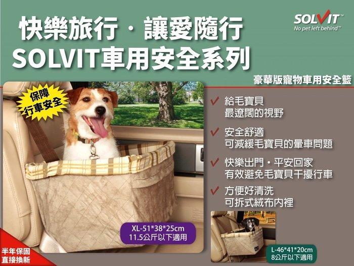 美國SOLVIT寵物介護-豪華版寵物車用安全籃(XL號)#62348