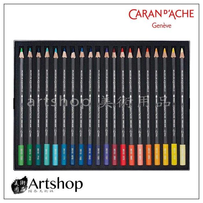 【Artshop美術用品】瑞士 卡達 CARAN D'ACHE MUSEUM 博物館級水性色鉛筆 40色紙盒