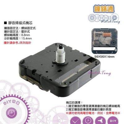 【鐘錶通】日本精工SKP 44808 靜音時鐘機芯_安靜無聲/壓針/螺紋高8.8mm(相容J系列指針)