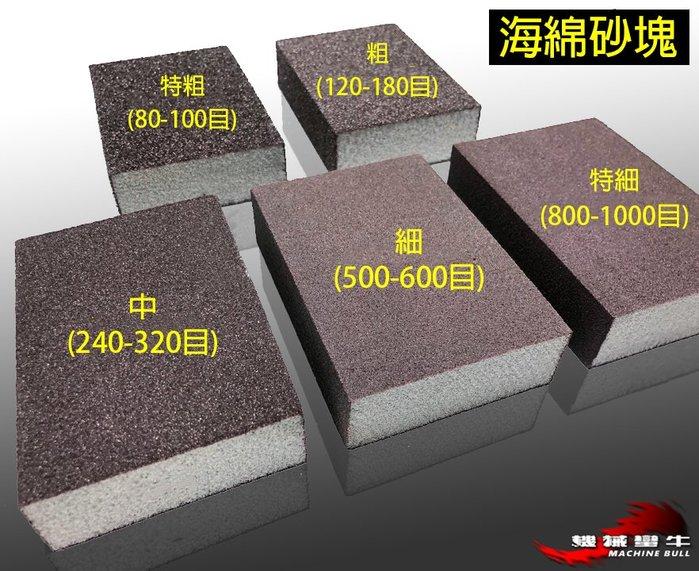 ≡MACHINE BULL≡乾濕兩用 高密度 海綿砂塊 四面可用 6款粗細 打磨 拋光 木工砂塊 金屬除鏽 毛邊