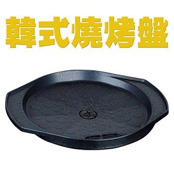 ~晶贊家電~LIVING ON 韓式燒烤盤 (韓國原裝進口/ 排油設計) 烤肉 SW-701P 台中市
