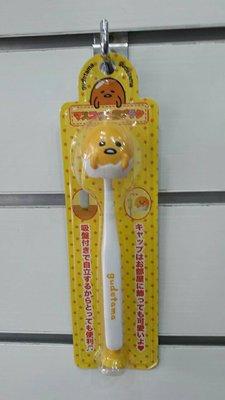 三麗鷗系列蛋黃哥牙刷(日本帶回來)