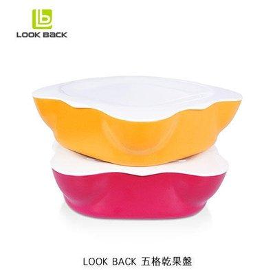 *PHONE寶*LOOK BACK 五格乾果盤 輕便 簡約 休閒 水果盤 糖果盤 多格可分開使用 附蓋子