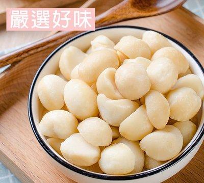 《正媽媽烘培屋》人氣 【嚴選ღ生夏威夷豆(4L等級火山豆)►600g】一斤裝