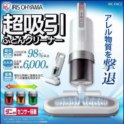 現貨#017 日本IRIS OHYAMA IC-FAC2塵蟎機 除塵蟎吸塵器 殺菌抗菌 輕量塵蟎機