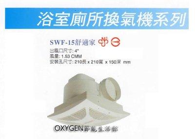 【順光】SWF-15 舒適家 浴室換氣扇 110v 通風扇 台灣製造 抽風扇 排風機 廁所