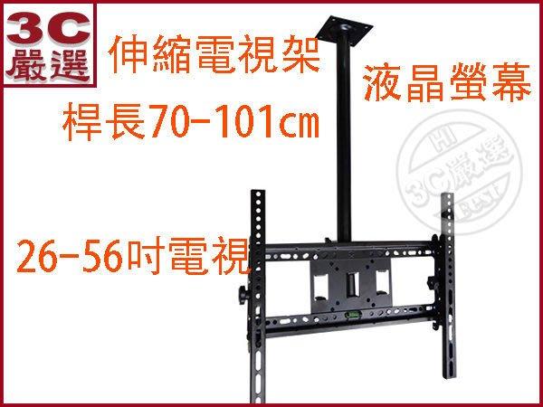 3C嚴選-萬用型液晶電視懸吊架 可伸縮 天吊架 180旋轉 適用26-56吋 (電視/電腦螢幕雙用)