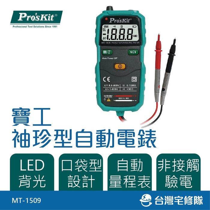 Pro'sKit 寶工牌 袖珍型自動電錶 MT-1509 電表 自動量程 方便攜帶-台灣宅修隊17ihome