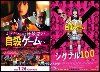 X~日本映畫-[信號100/ Signal 100]橋本環奈.小關裕太.中村獅童-日本電影宣傳小海報2020