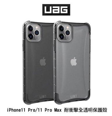 *phone寶*UAG iPhone 11 Pro/11 Pro Max 耐衝擊透明保護殼 保護套 美國軍規防摔殼