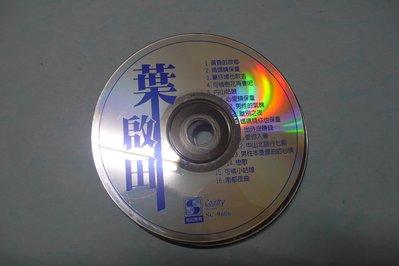紫色小館78-3--------葉啟田(sc-9606)