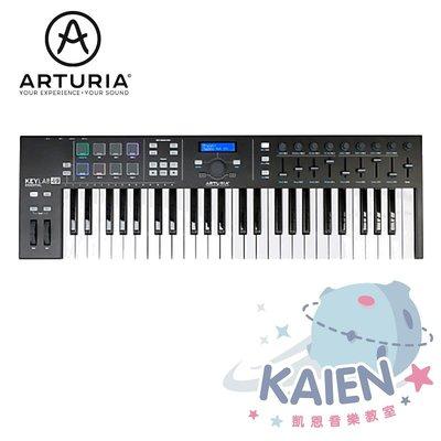 『凱恩音樂教室』ARTURIA keylab essential 49 主控 鍵盤 合成器 黑色 公司貨