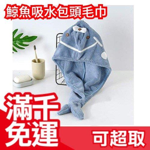日本【兩入組】鯨魚速乾吸水包頭毛巾 浴帽毛巾浴巾 泡澡洗髮洗頭 長髮專用 蓬鬆超柔軟材質❤JP Plus+