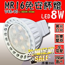 §LED333§(33HV48-11)LED-MR16-6W 免用變壓器 全電壓 高亮度 另有其他瓦數