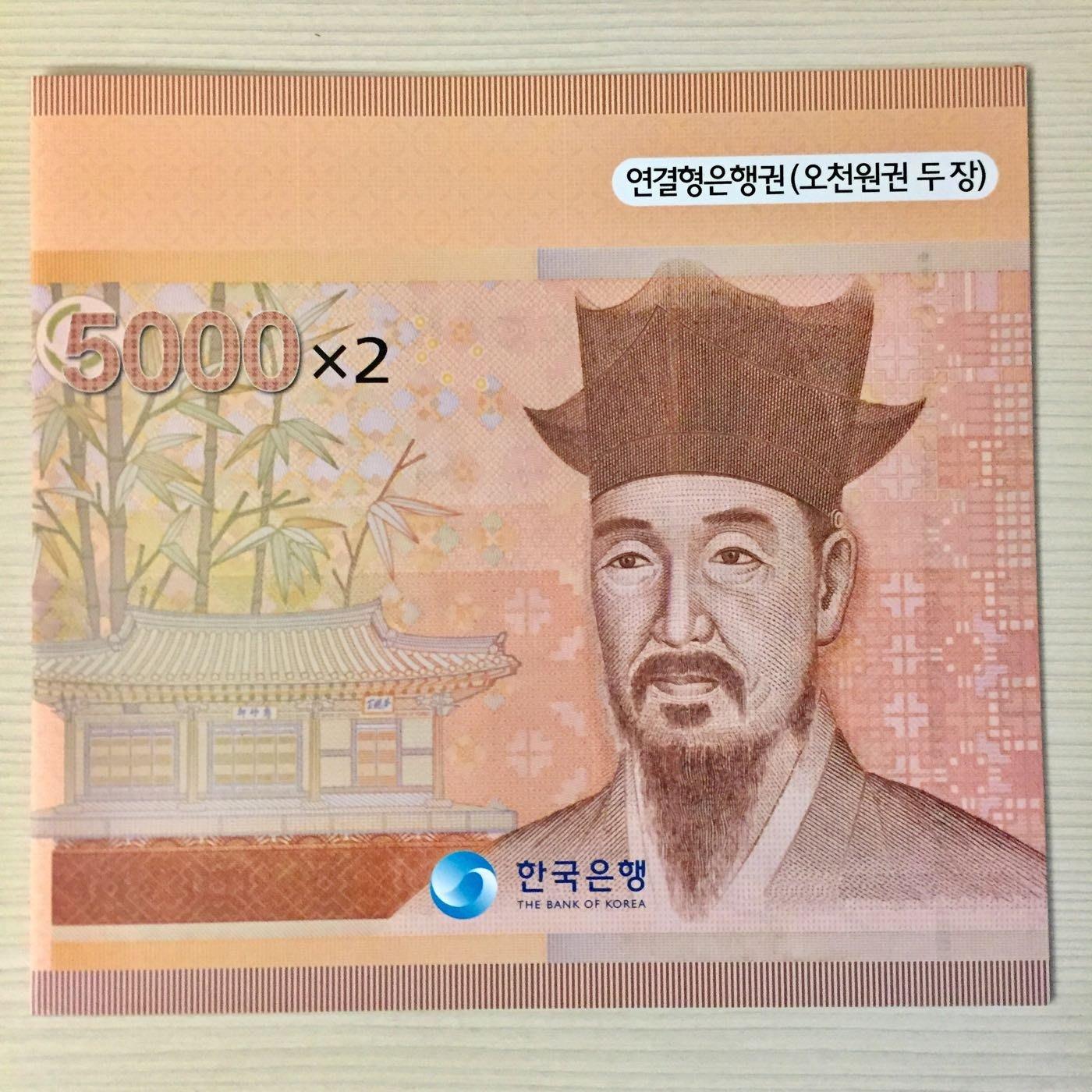 南韓5000元2連體鈔帶冊,品項如圖保真