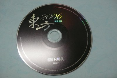 紫色小館78-5--------東方2006精選合輯