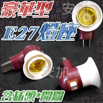E7A88 豪華型-E27燈座 含插頭、開關 附開關 LED燈炮 螺旋燈泡 省電燈泡  E27轉接燈泡專用  燈座