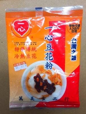 一心豆花粉 80g 可做約3kg豆花 *水蘋果* Q-019