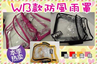 [盒子女孩]WB02/03系列防風雨罩~黑黃桃紅~手提 肩背 推車 寵物 WILL WB-02 WB-03 WB03