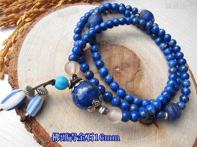 :::貓羅溪畔::::天然青金石+靛藍老琉璃----青金石108子手串/念珠**清爽藍調**