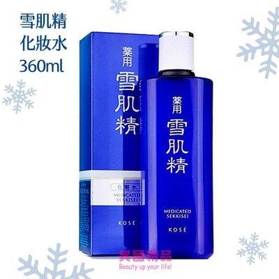 日本 KOSE 雪肌精 化妝水 360ml 經典型 / 極潤型 兩款可選【特價】§異國精品§