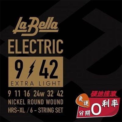 【硬地搖滾】399免運!La Bella/美製電吉他弦/HRS-XL/09-42