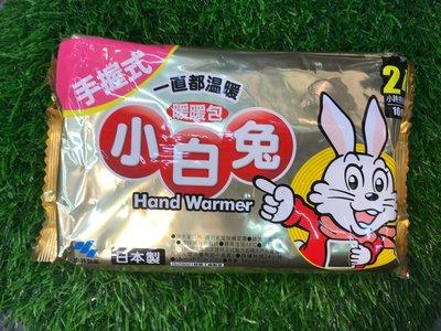 [全新公司現貨]日本小白兔暖暖包/10入/24小時持續恆溫/手握式/聖誕交換禮物/冬季保暖 非小米兔暖暖包 非快樂羊暖暖