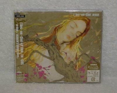 彩虹樂團L Arc~en~Ciel 絕版單曲 敘情詩(日版初回限定盤CD-彩色印刷)~全新!免競標