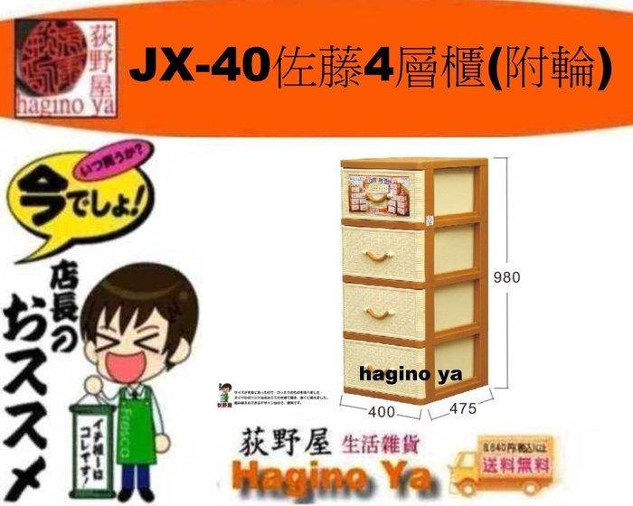 荻野屋「免運費」 JX-40佐藤4層櫃(附輪)/收納櫃/置物櫃/抽屜整理箱/換季收納/JX40/直購價
