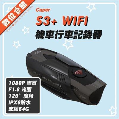 【分期免運費+附32G【台灣公司貨在地保固一年】數位e館 CAPER S3+ WIFI 機車行車記錄器