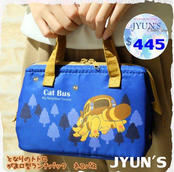 JYUN'S 新品出口日本原單卡通龍貓公車宮崎駿保冷帶袋保溫袋保溫包手提包便當袋餐具包飯盒袋 1款 預購
