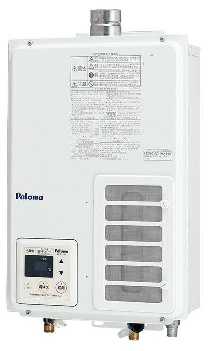 【JP.com】日本原裝 PALOMA ガス給湯器 PH-163EWHFS 熱水器
