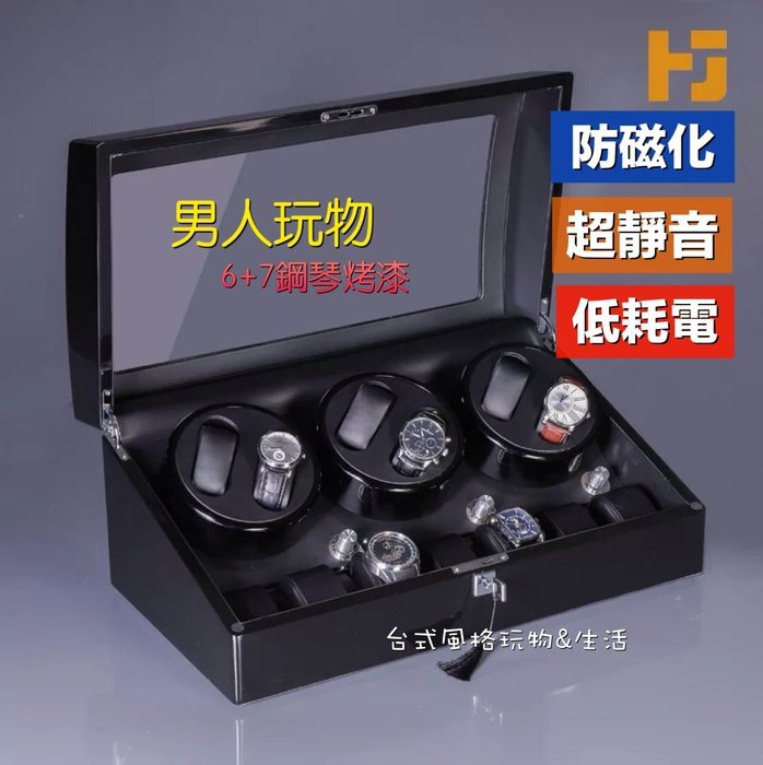 自動上鍊錶盒6錶自動錶盒收納盒機械錶盒搖錶器