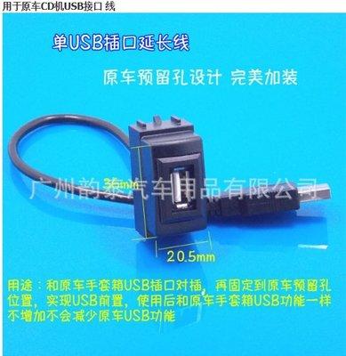 NISSAN 對應日產車系開關孔 USB外接插孔 專用 適用 安卓機 DVD主機 汽車音響 USB延長線 TIIDA M