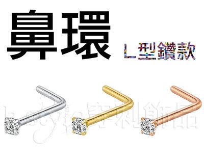《Hstyle穿刺》316L鋼 ∮ 鼻環 ‧ L型鑽款 ‧ 鋼色 極細 多形狀 鼻子 鼻翼 鼻樑