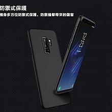 三星 Galaxy S9 /S9 Plus 防指紋 磨砂殼 硬殼 凸點紋 超薄 防摔半包 護盾 耐爾金 保護套 手機殼