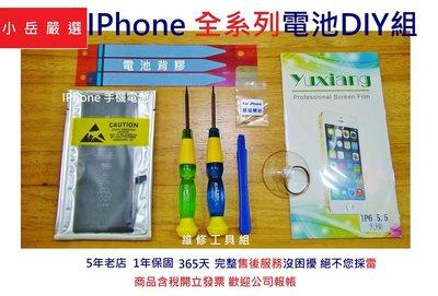 【小岳嚴選】 iPhone 7 7P 6S 6 6 PLUS SE 全新 電池 0次循環 只有我敢給 一年保固!!!