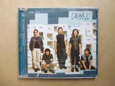 明星錄*1999年五月天.第1張創作專輯.二手CD(m13)