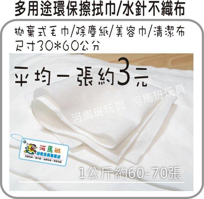 河馬班幼教玩具-水針不織布/環保擦拭巾/毛巾/除塵紙~大包裝