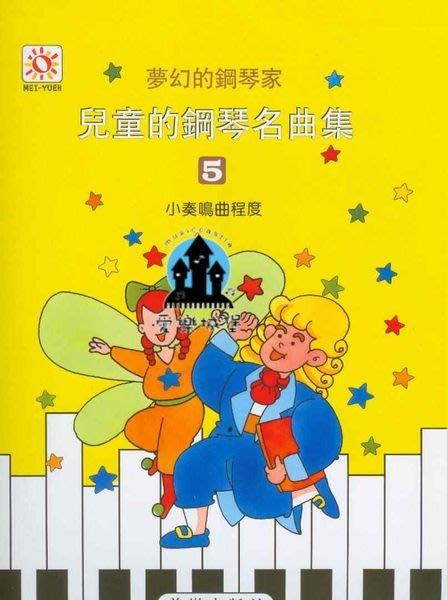 【愛樂城堡】鋼琴譜=夢幻的鋼琴家 兒童的鋼琴名曲集(5)~小奏鳴曲程度~郵遞馬車.給愛麗絲