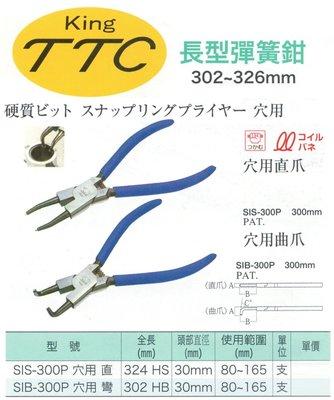 日本製 角田 KING TTC 長型彈簧鉗 SIS-300P 穴用直爪/SIB-300P 穴用曲爪