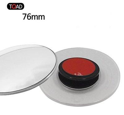 【優洛帕-汽車用品】韓國TOAD 黏貼座式可調角度超廣角安全行車輔助鏡(圓形直徑76mm) 2入 0458