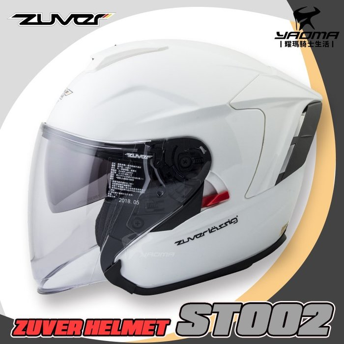 ZUVER安全帽 ST002 亮白 素色 內置墨鏡 內鏡 雙D扣 內襯可拆 3/4罩 半罩帽 耀瑪騎士機車部品