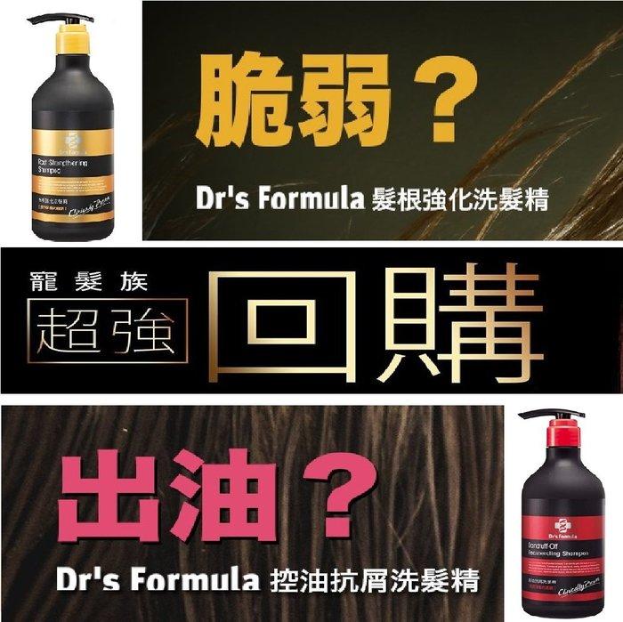 (免運2瓶組) Dr's Formula 髮根強化洗髮精580ml+控油抗屑洗髮精580ml 台塑生醫